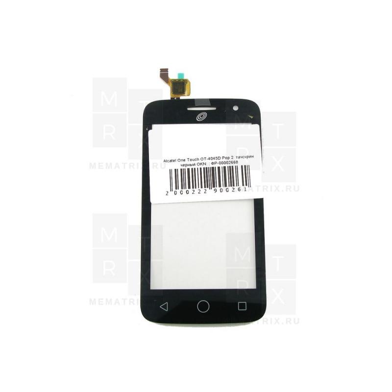 Alcatel One Touch OT-4045D Pop 2  тачскрин черный